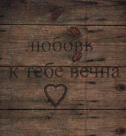 Любовные письма любимому человеку