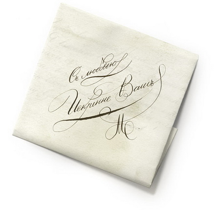 Романтическая коллекция - фильм любовное письмо