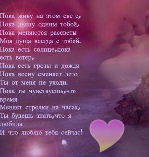 порно стихи о любви девушке