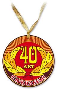pochemu-ne-otmechayut-40-let