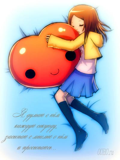 Странная любовь