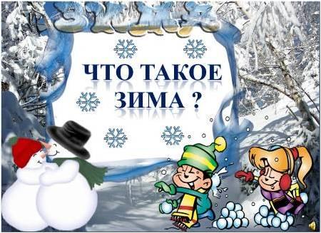 Загадки о зиме для детей для развития мышления не только у малышей