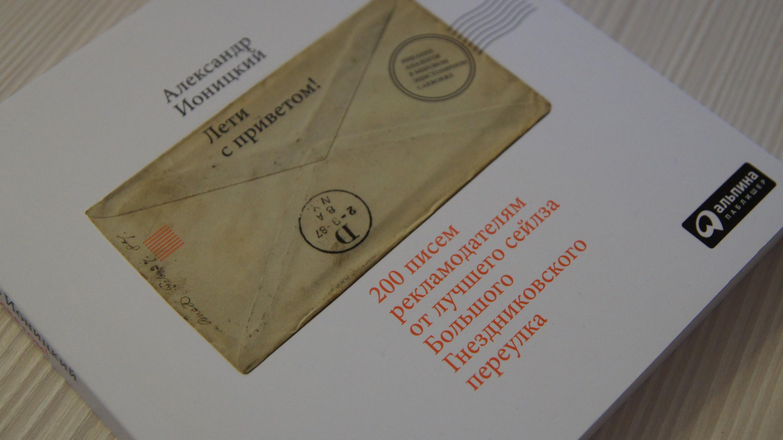 200 уникальных писем Александра Ионицкого